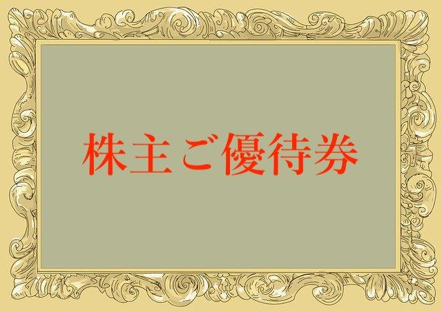 株主優待件-min